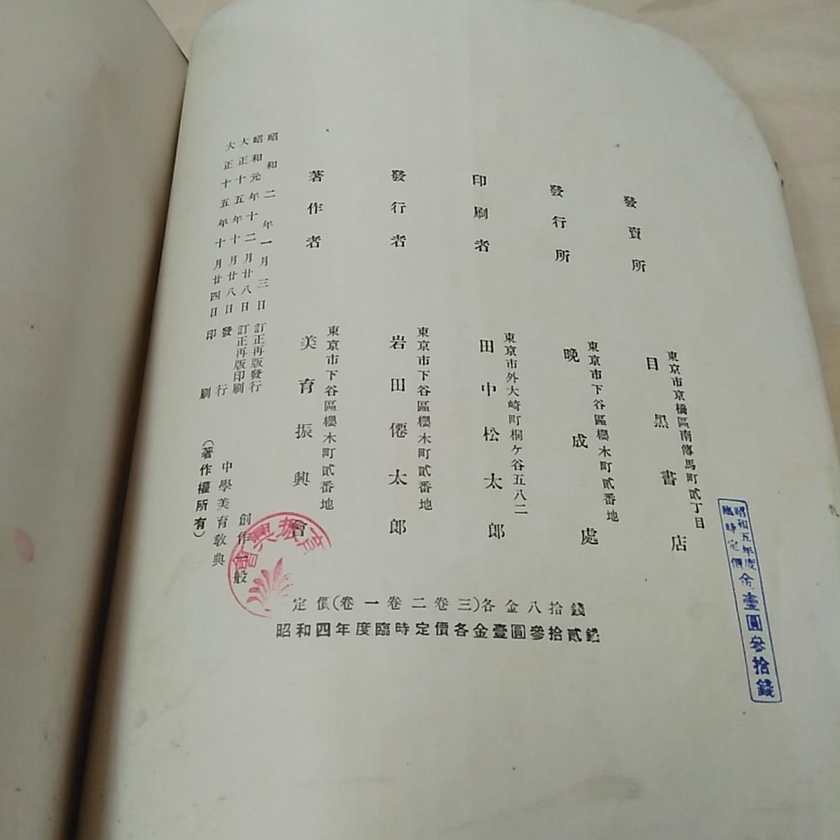 美育振興會 アンティーク_画像10