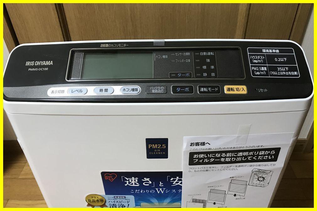 【送料込み】アイリスオーヤマ PMMS-DC100  PM2.5対応空気清浄機 【未使用】_画像3