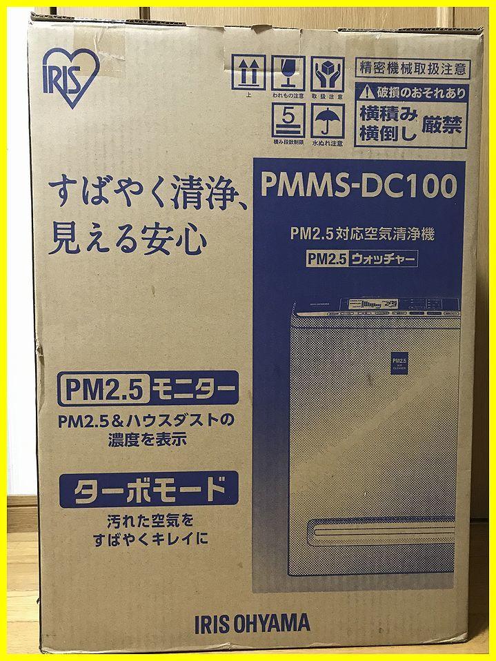 【送料込み】アイリスオーヤマ PMMS-DC100  PM2.5対応空気清浄機 【未使用】