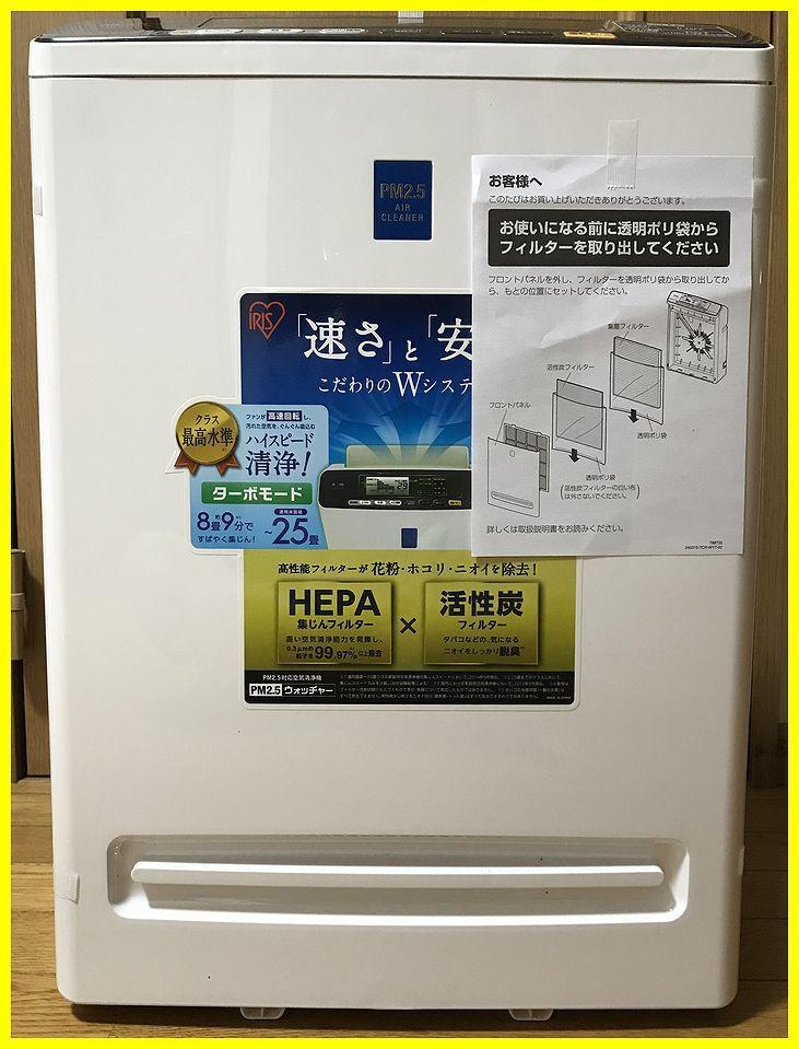 【送料込み】アイリスオーヤマ PMMS-DC100  PM2.5対応空気清浄機 【未使用】_画像2