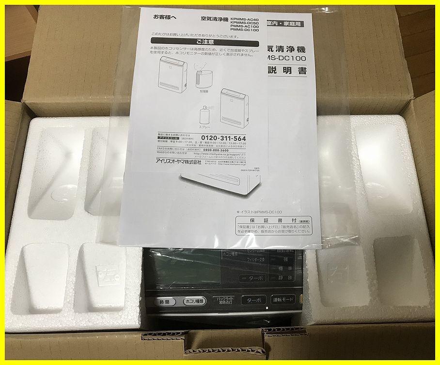 【送料込み】アイリスオーヤマ PMMS-DC100  PM2.5対応空気清浄機 【未使用】_画像6