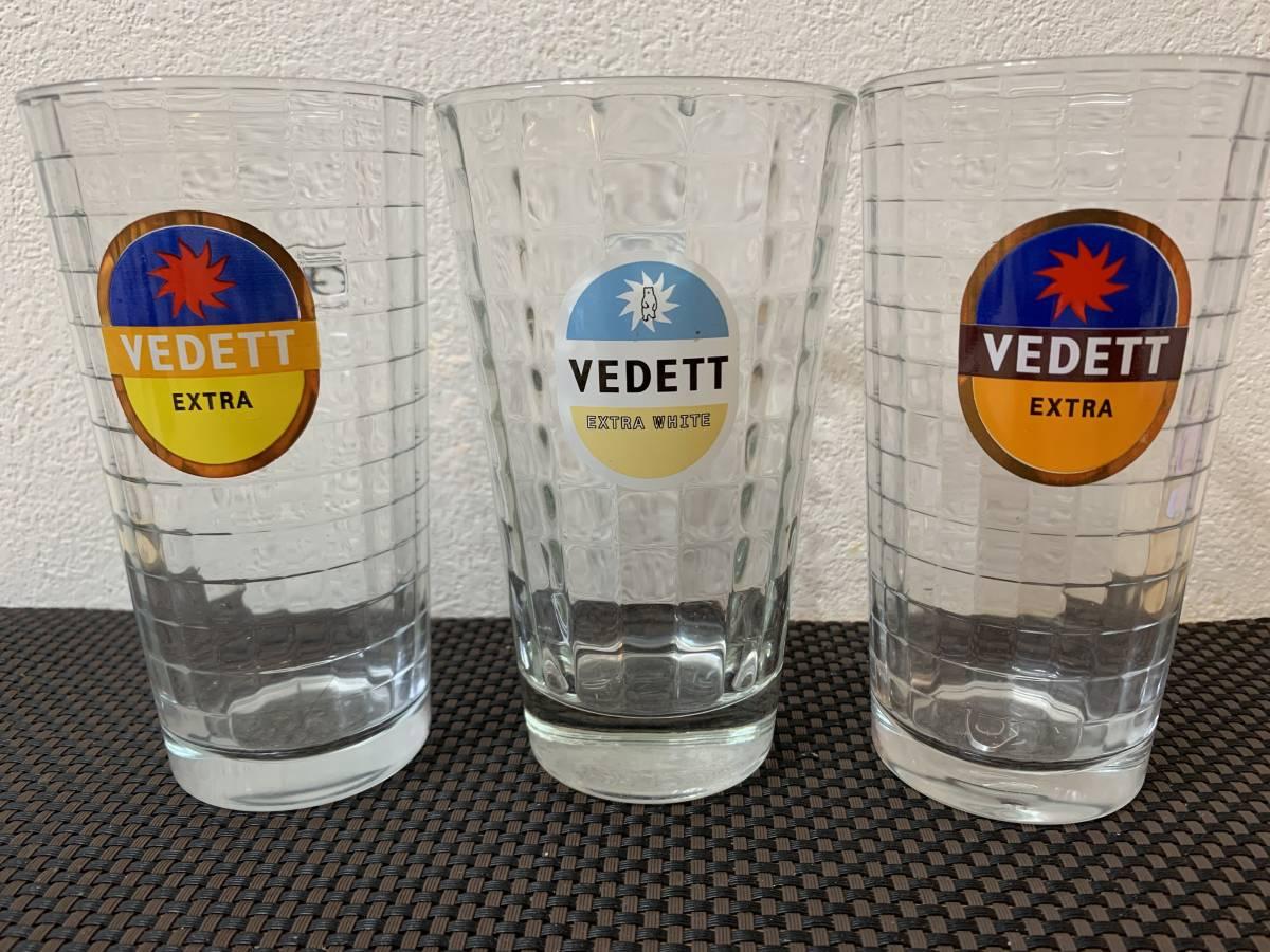 ヴェデットグラス3個セット