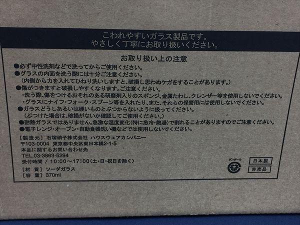a-177 【非売品】 サントリー ジムビーム 香るタンブラー ハイボールグラス 370ml グラス 6個 セット 《同梱不可》_画像8
