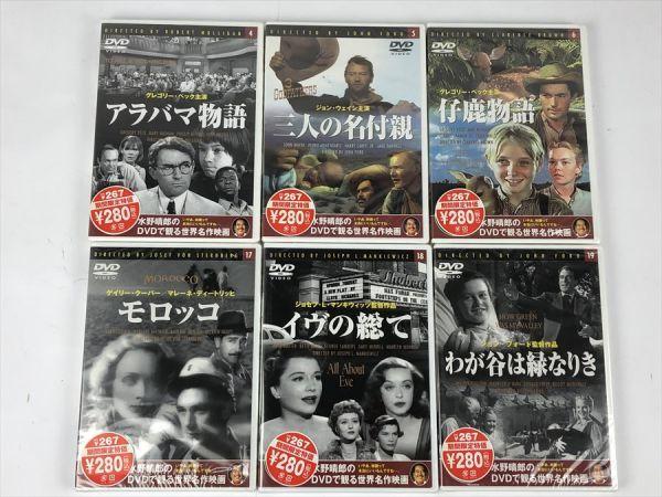 e-123 新品未開封 洋画 DVD 水野晴郎のDVDで観る世界名作映画 17本 セット 《同梱不可》_画像2