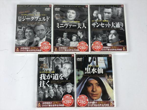 e-123 新品未開封 洋画 DVD 水野晴郎のDVDで観る世界名作映画 17本 セット 《同梱不可》_画像4