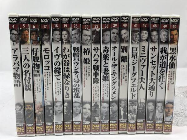 e-123 新品未開封 洋画 DVD 水野晴郎のDVDで観る世界名作映画 17本 セット 《同梱不可》