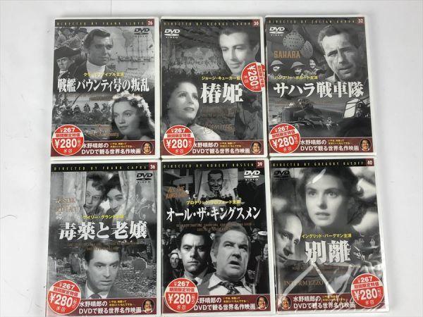 e-123 新品未開封 洋画 DVD 水野晴郎のDVDで観る世界名作映画 17本 セット 《同梱不可》_画像3