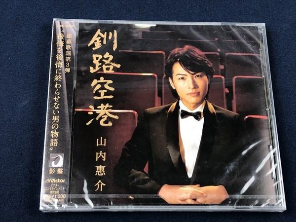 え05 新品 未開封 CD 山内惠介 釧路空港 影盤 《同梱不可》
