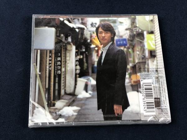 え05 新品 未開封 CD 山内惠介 釧路空港 影盤 《同梱不可》_画像2