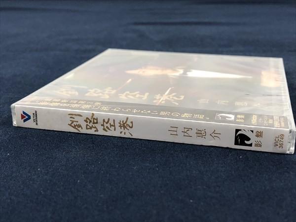 え05 新品 未開封 CD 山内惠介 釧路空港 影盤 《同梱不可》_画像4