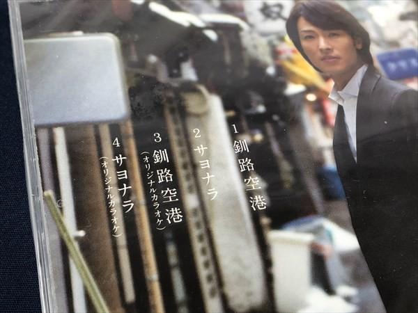 え05 新品 未開封 CD 山内惠介 釧路空港 影盤 《同梱不可》_画像3