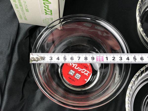 a-211 1円~ パイレックス 耐熱ガラス ボウル 小鉢 まとめて 《同梱不可》_画像9