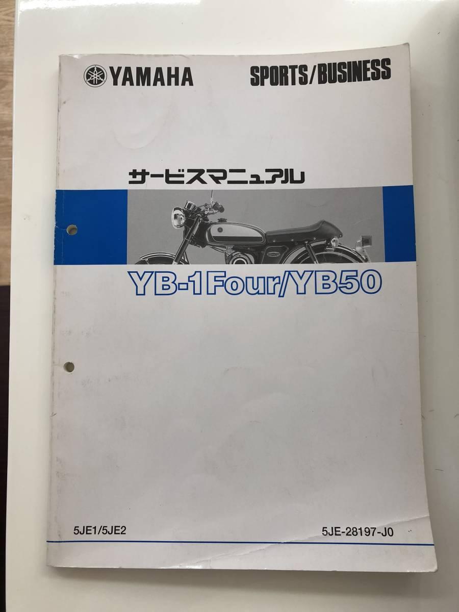 秋田発 ヤマハ YAMAHA YB-1Four サービスマニュアル付き 自賠責令和2年5月まで有ります!_画像2