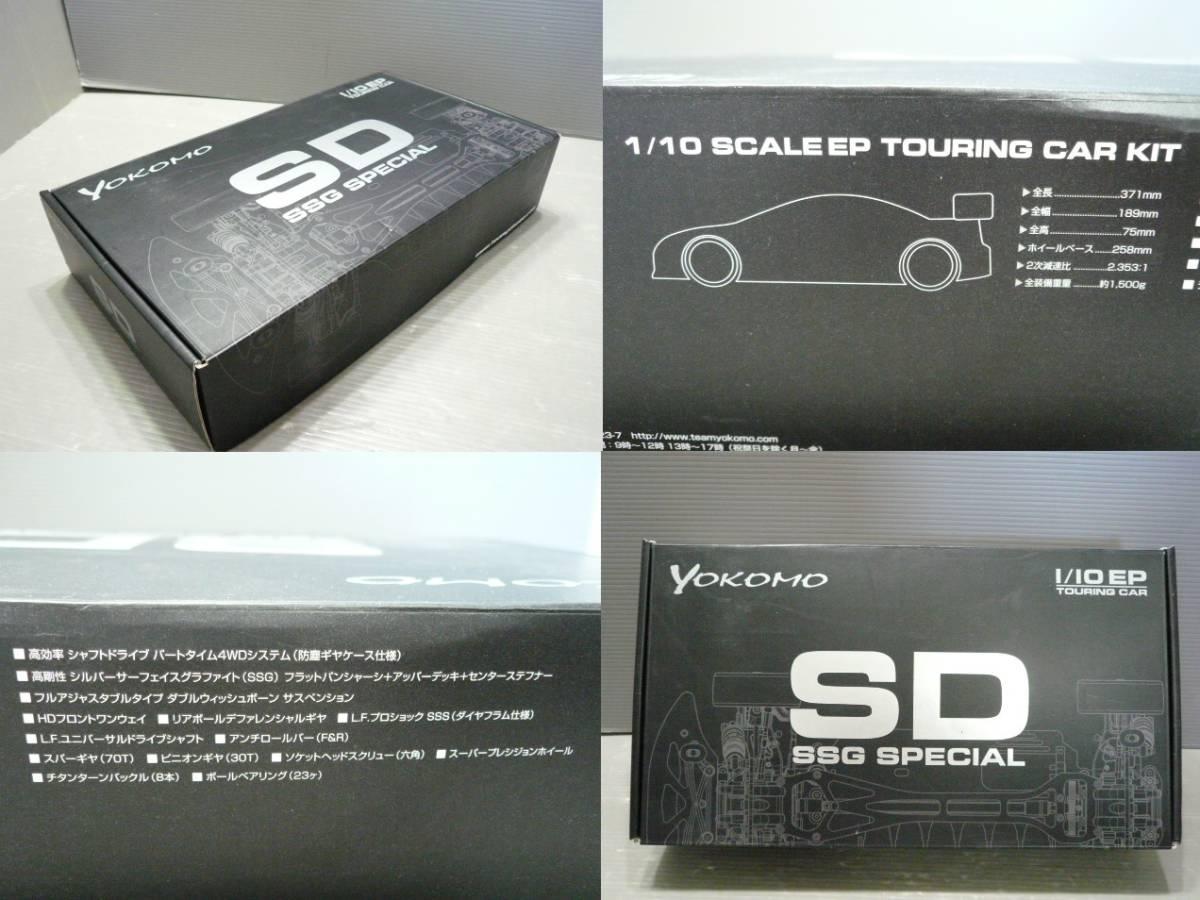 ☆1円~ジャンク♪YOKOMO ヨコモ 1/10 EP ツーリングカー MR-4TC SD SSG SPECIAL 未組立品☆_画像10