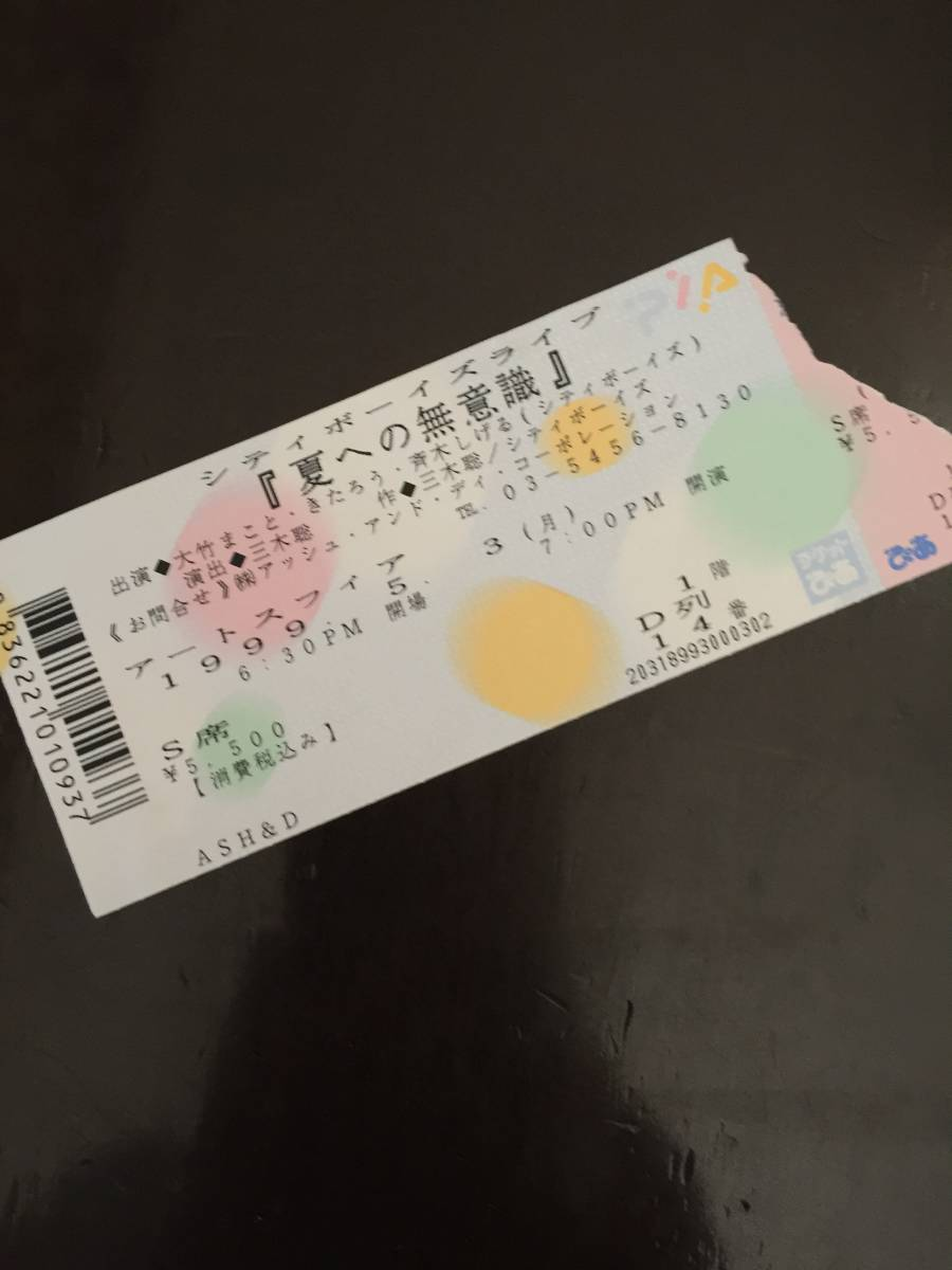 Ticket and a half tickets City Boys / unconscious to the summer