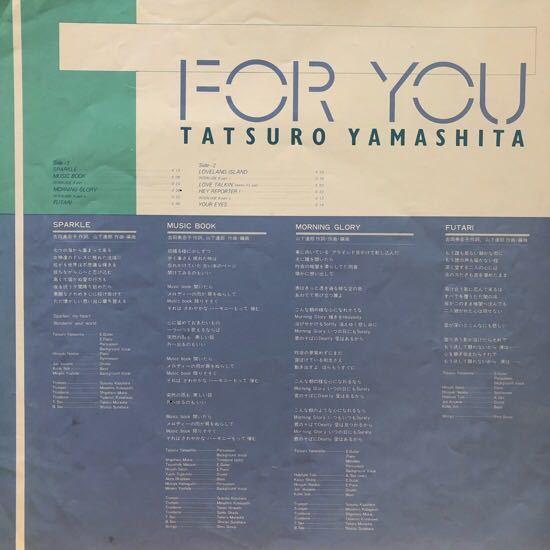 【LP】【美品】山下達郎 / For You_画像4
