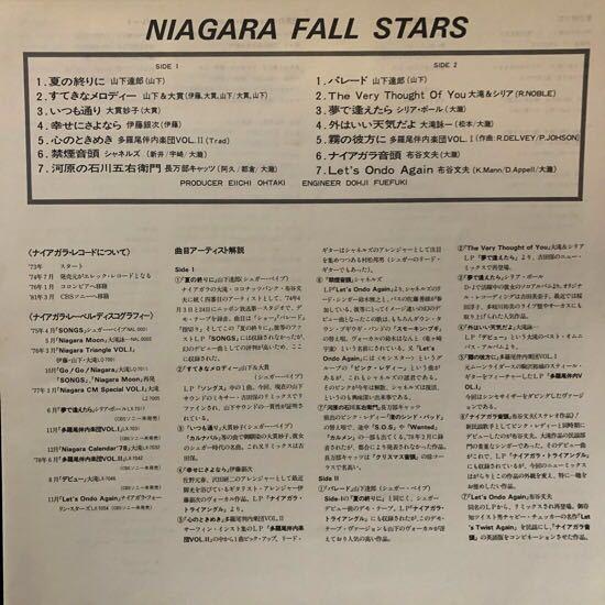 【LP】【帯、インサート付き 美品】Niagara Fall Stars (ナイアガラ・フォール・スターズ 山下達郎 大瀧詠一 吉田美奈子) 27AH 1246_画像3