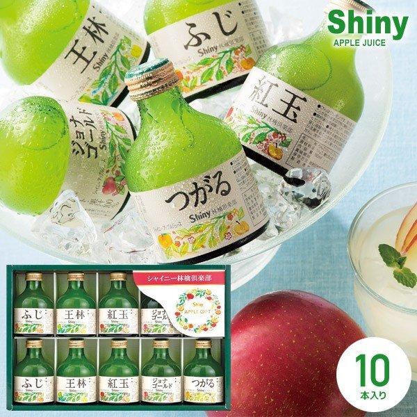 シャイニー アップルジュース ジュース ギフト 詰め合わせ 内祝い 内祝 お返し りんごジュース ギフトセット (SY-B 10本入)_画像6