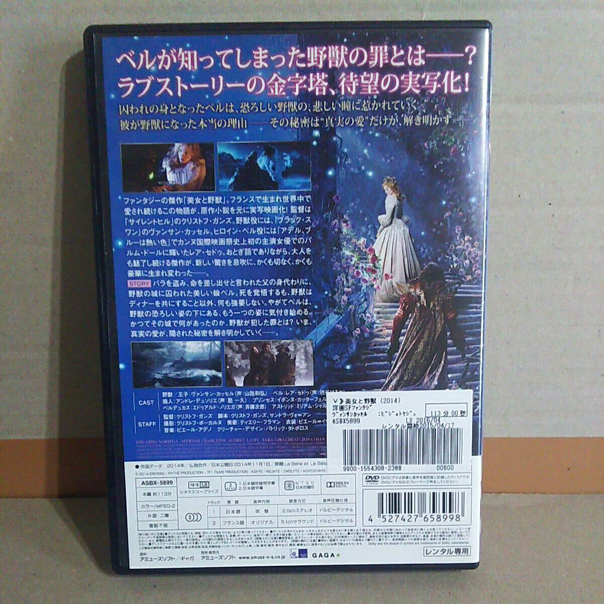 【送料無料】美女と野獣 ヴァンサン・カッセル レア・セドゥ 野獣の秘密、ベルのあやまち。レンタルアップ品 中古 DVD 2014年_画像2