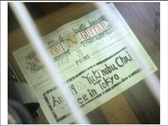 ◇◆茶位 幸信/新堀ギター◆クラシックギター◆NP-30S◆1985年製・ハードケース付・美品◆◇_画像10