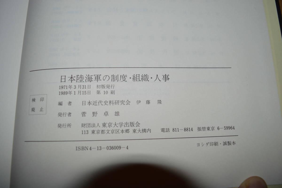 古書古本 日本陸海軍の制度・組織・人事_画像3