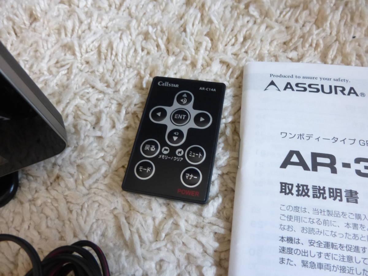 ASSURA GPSレーダー AR-353GA_画像4