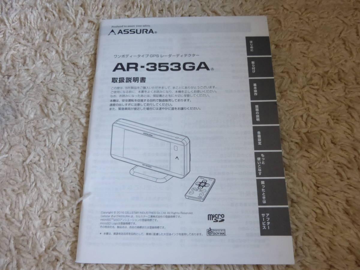ASSURA GPSレーダー AR-353GA_画像6