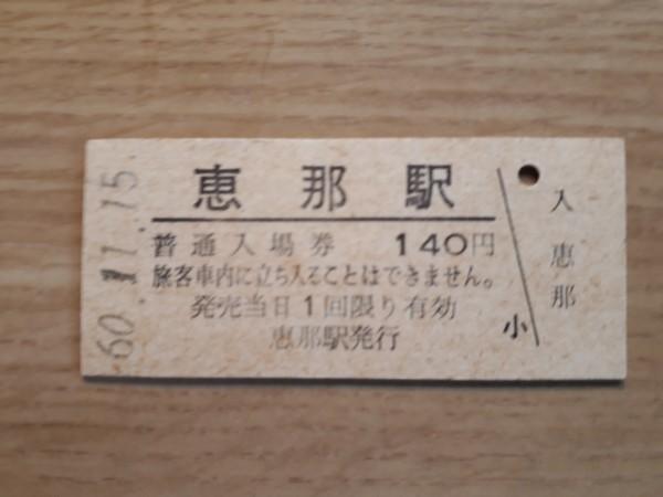 ★ 恵那駅 (中央本線) 140円券