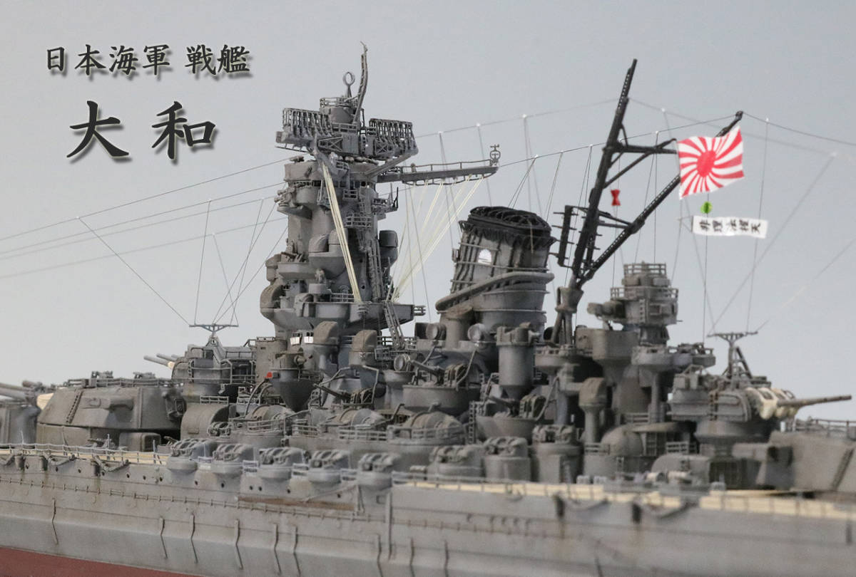 ★1/700 日本海軍戦艦 大和 塗装済み完成品 ピットロード★