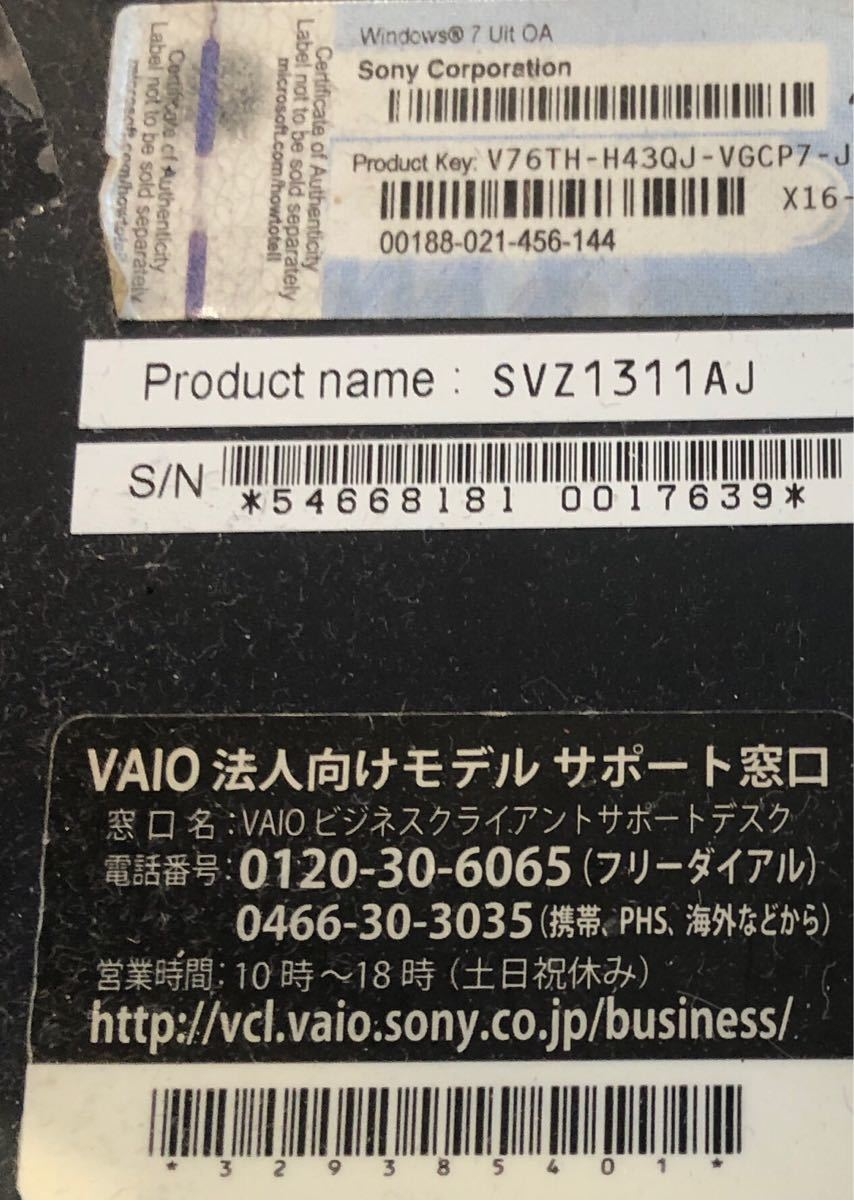 SONY VAIO SVZ1311AJ キーボード、ボトムケース ジャンク_画像3