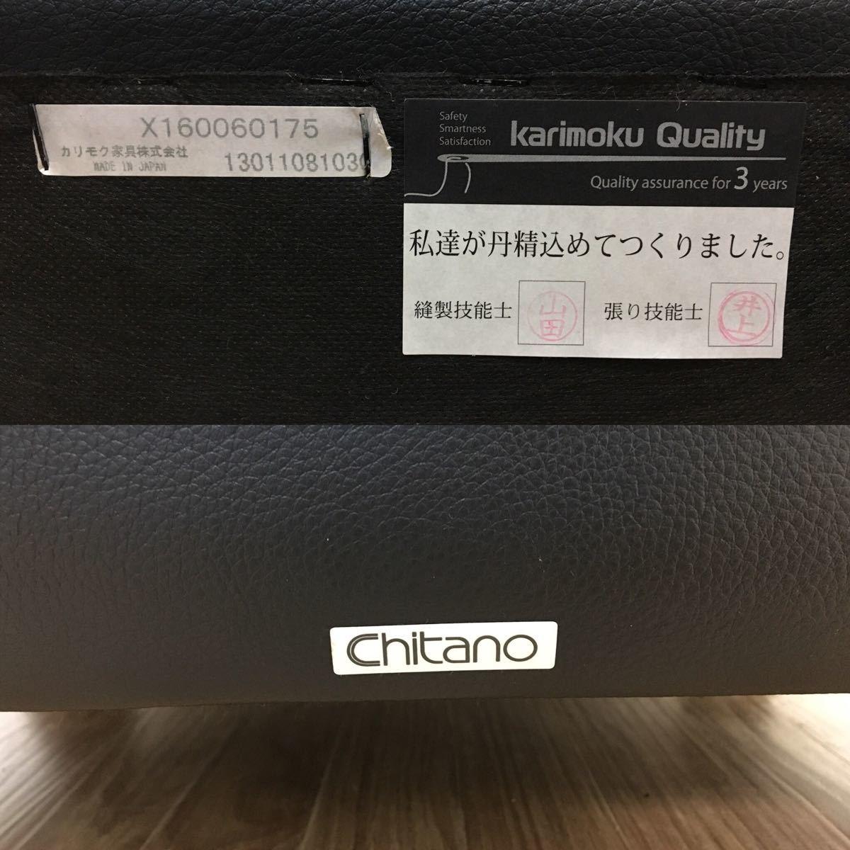 ◇ karimoku quality カリモク Chitano チターノ 高級 本革 レザー オットマン スツール ブラック◇_画像10