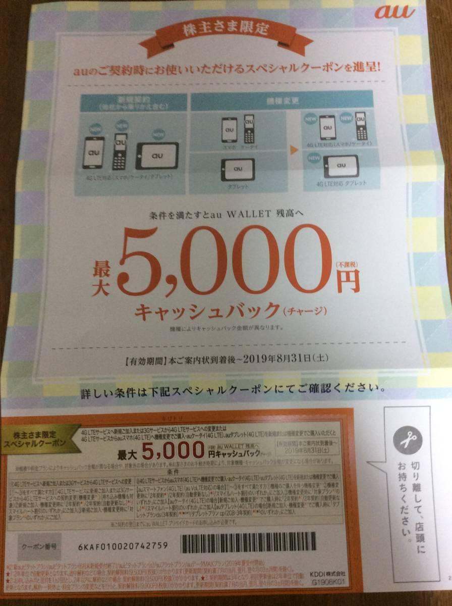 1円オークション ★KDDI株式会社会社の株主優待 『au スペシャルクーポン(5000円キャッシュバック)』