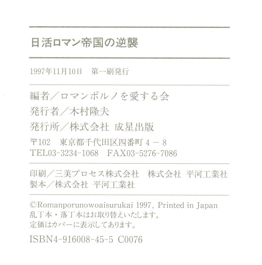 日活ロマンポルノ関連書籍2冊(2冊まとめ出品)_画像6