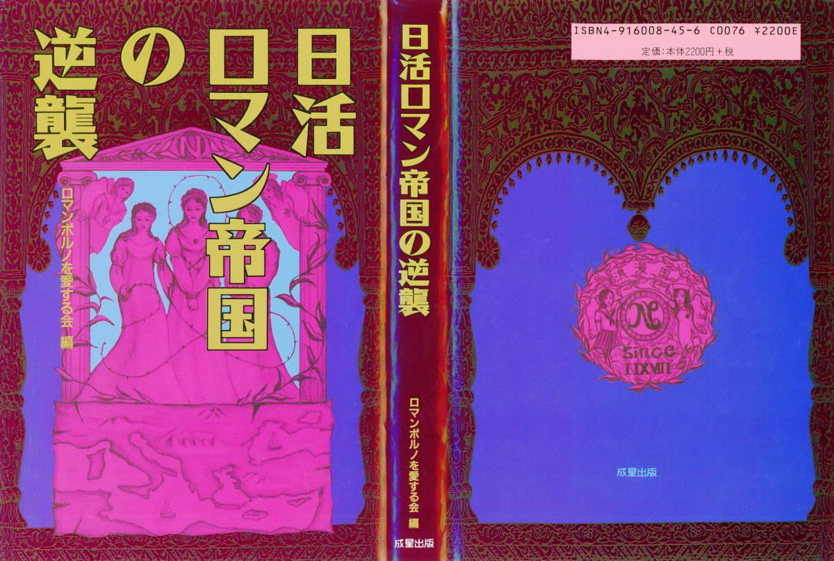 日活ロマンポルノ関連書籍2冊(2冊まとめ出品)_画像5