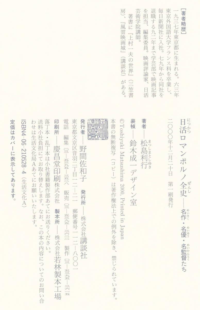 日活ロマンポルノ関連書籍2冊(2冊まとめ出品)_画像4
