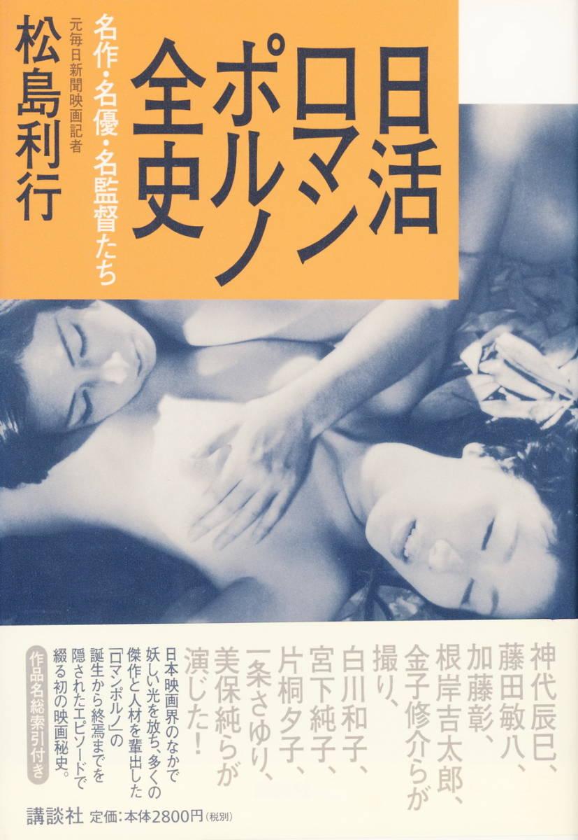 日活ロマンポルノ関連書籍2冊(2冊まとめ出品)_画像2