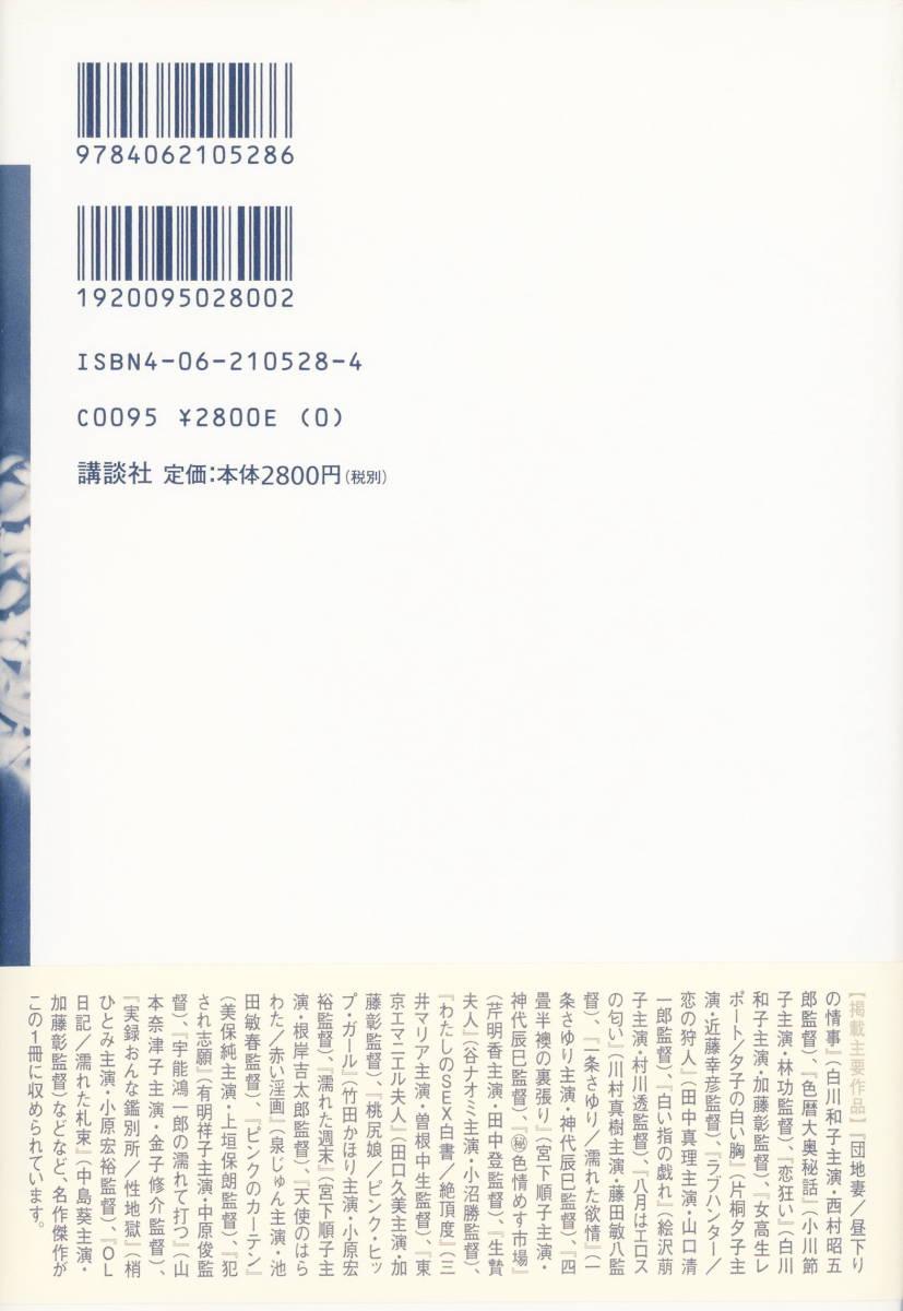 日活ロマンポルノ関連書籍2冊(2冊まとめ出品)_画像3