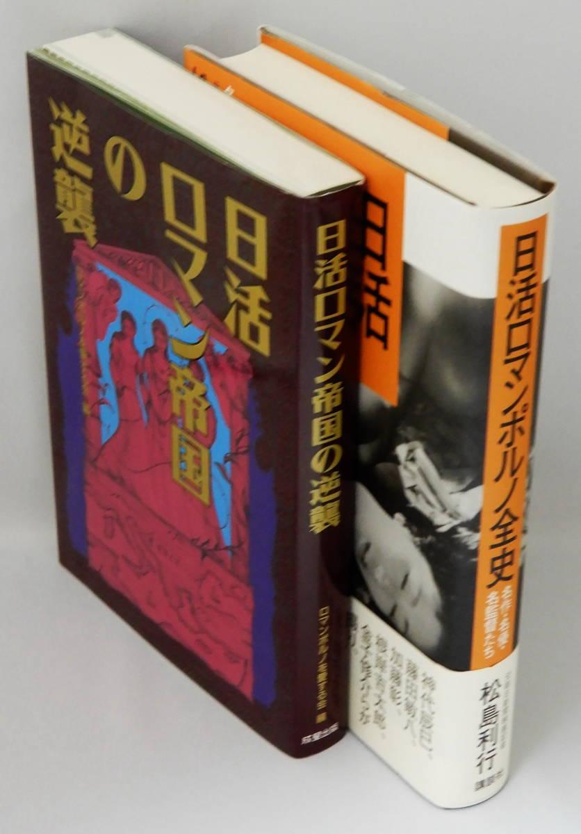 日活ロマンポルノ関連書籍2冊(2冊まとめ出品)