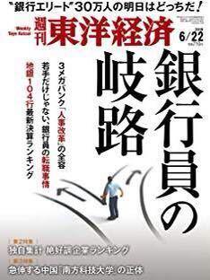 【同梱可】週刊東洋経済 2019年6月22日 銀行員の岐路 送料102円