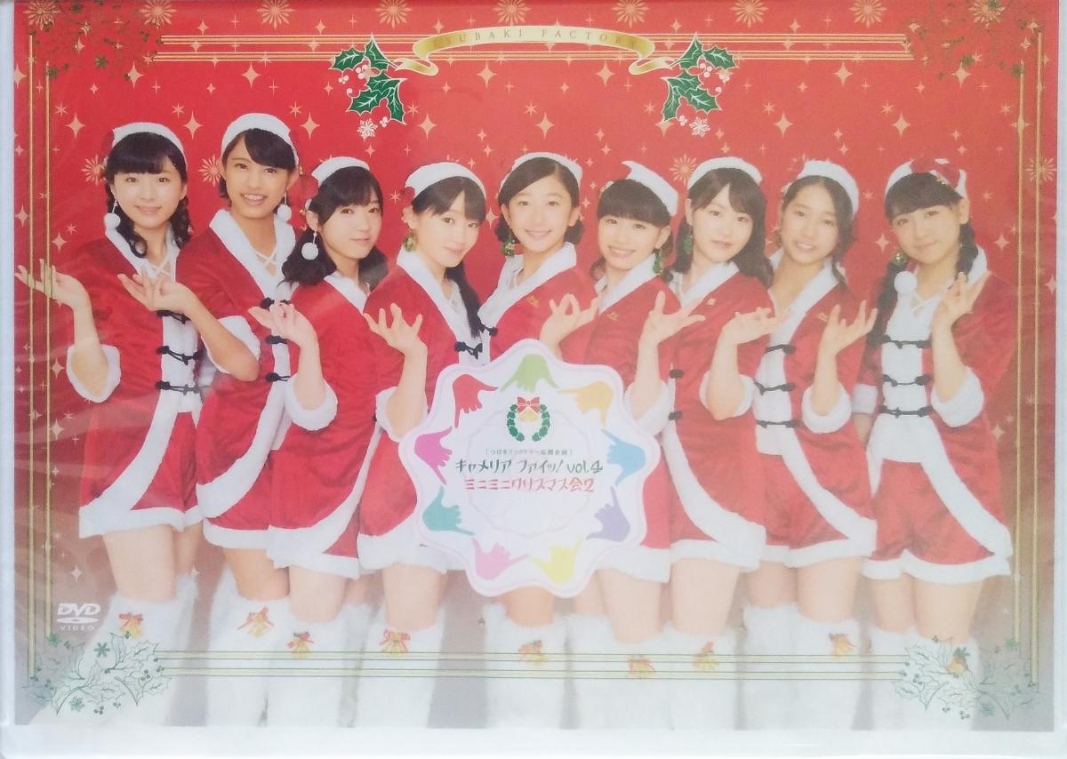 DVD「つばきファクトリー応援企画 キャメリア ファイッ! Vol.4 ミニミニクリスマス会2」