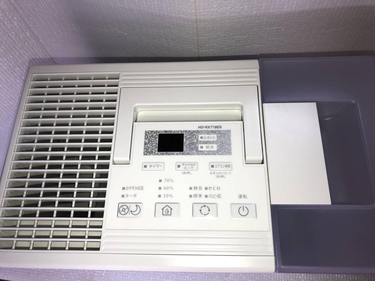 【送料無料】【展示未使用】ダイニチ ハイブリッド式 加湿器 HD-RX718E6-W_画像5