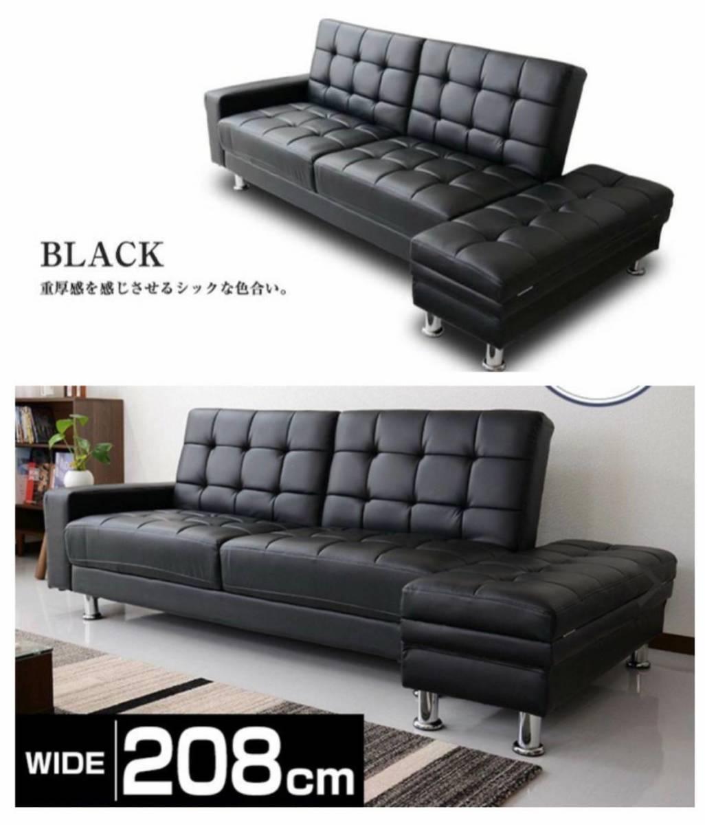 未使用 幅208㎝ 収納付(万能スツール)ソファベッド シングル 2人掛 HIGH&LOW SB001 PVCブラック_画像2