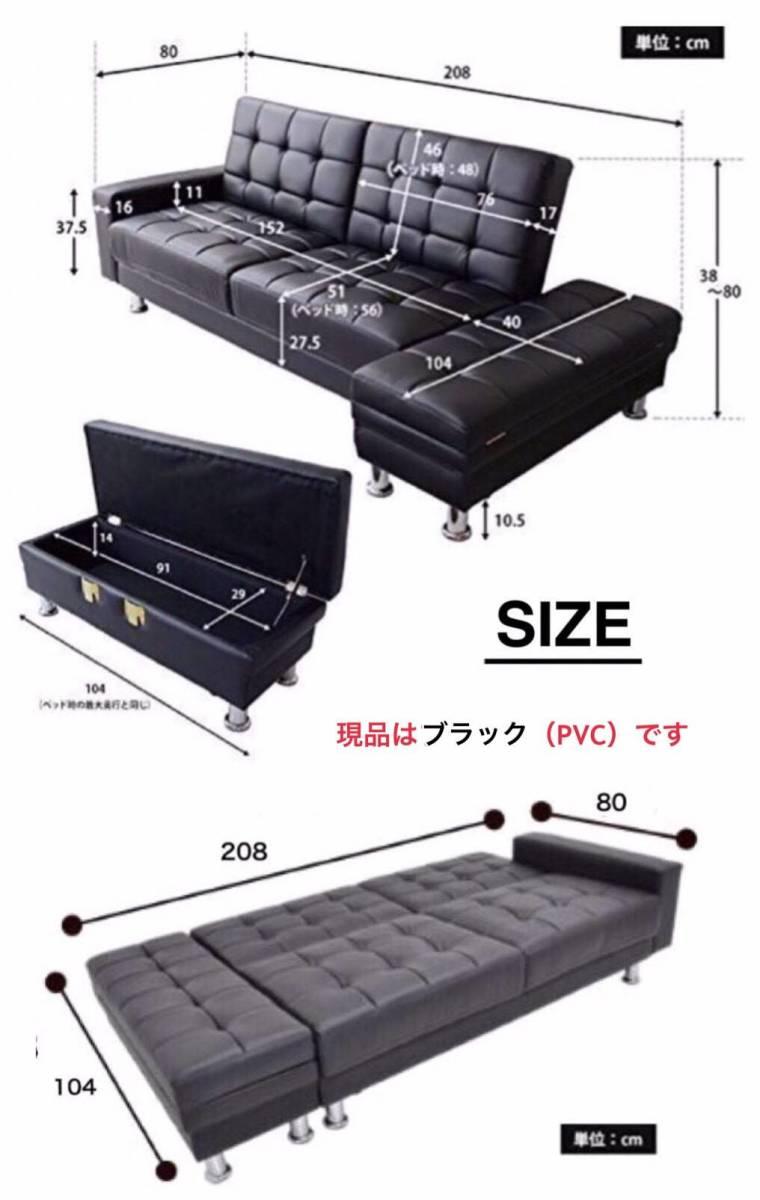 未使用 幅208㎝ 収納付(万能スツール)ソファベッド シングル 2人掛 HIGH&LOW SB001 PVCブラック_画像5
