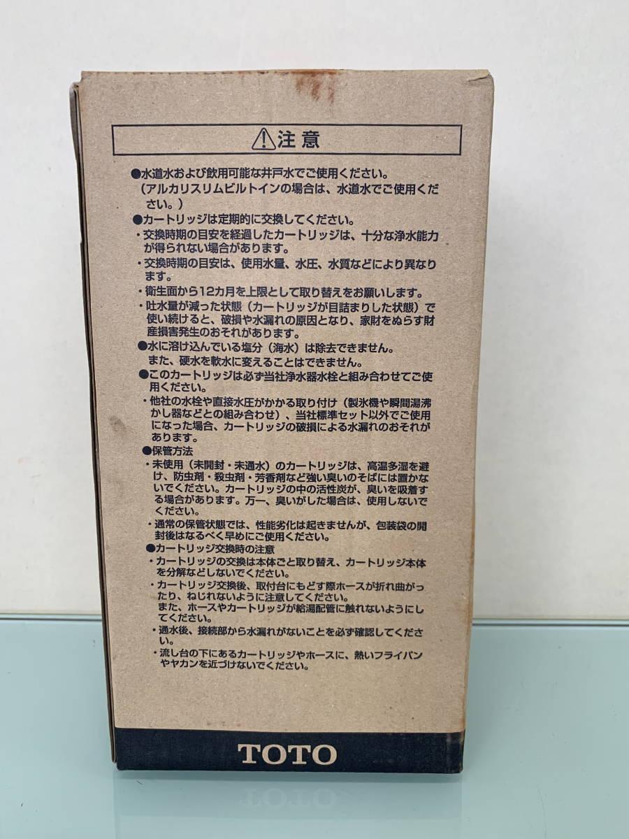 △E20 【未開封】TOTO 洗浄器ビルトイン形取り替え用カートリッジ TH634-1VPA _画像2