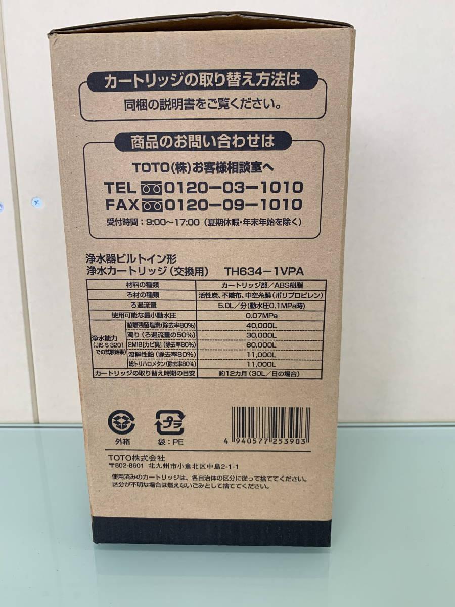 △E20 【未開封】TOTO 洗浄器ビルトイン形取り替え用カートリッジ TH634-1VPA _画像3