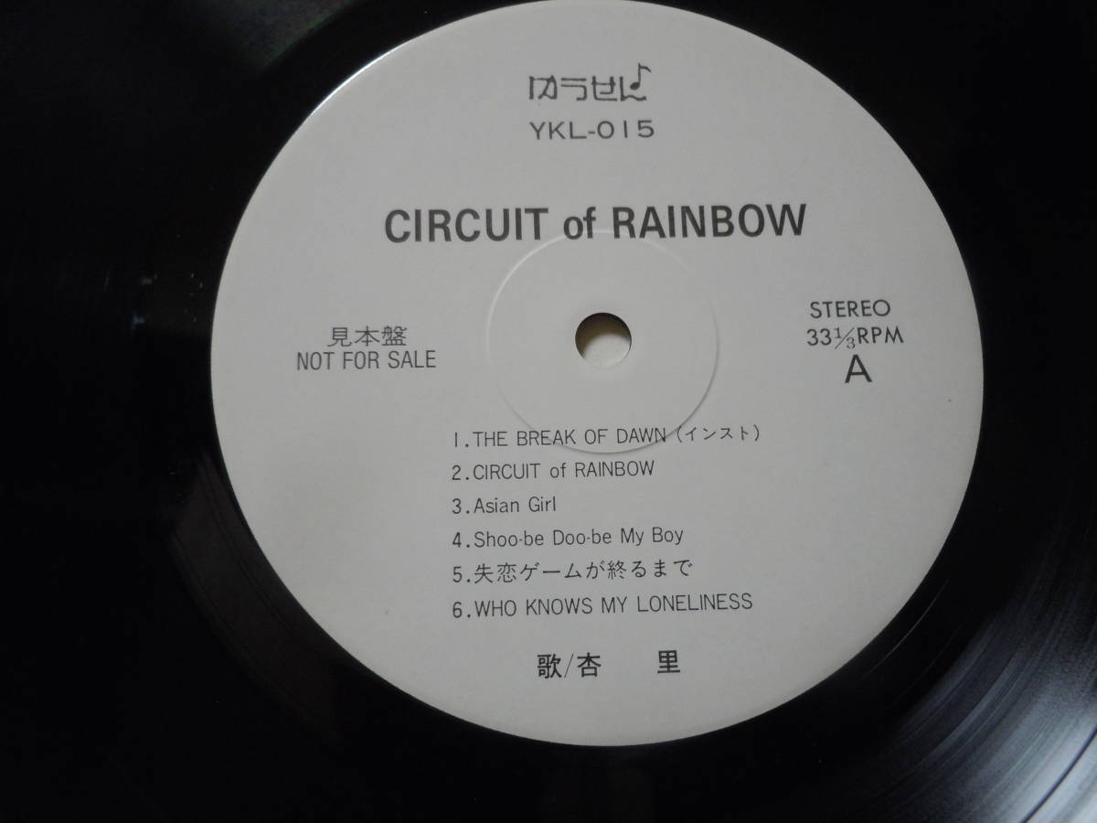 LP/杏里●『CIRCUIT of RAINBOW』_画像2