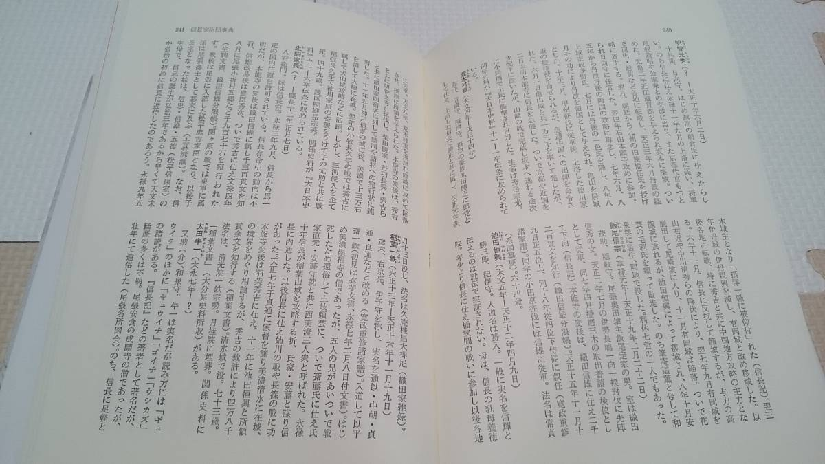 斎藤 道 三 織田 信秀
