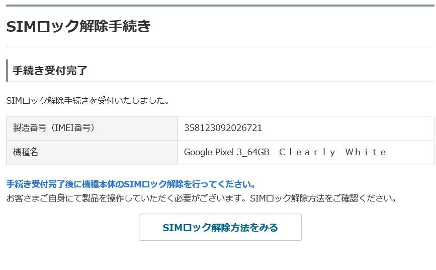 Softbank Google pixel3 64GB Clearly White 美品 simロック解除済 判定〇_画像5
