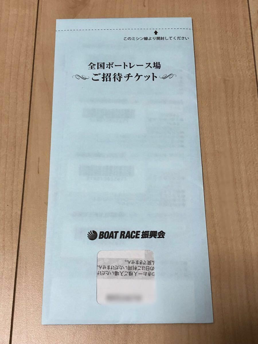 【新品未開封】全国ボートレース場 招待チケット ※有効期限2020年3月31日まで