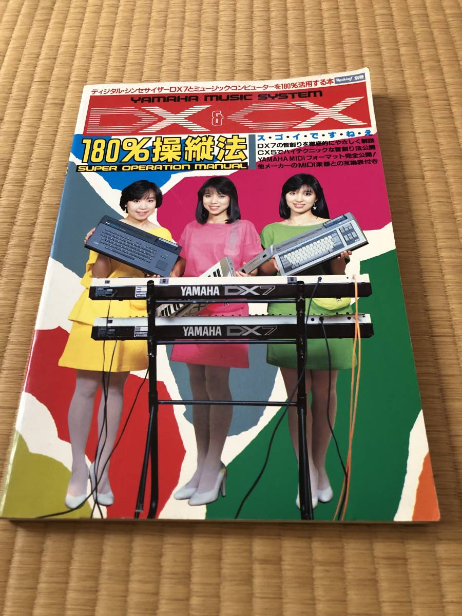 YAMAHA DX&CX操縦法